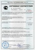 Скачать сертификат на трубы напорные и фитинги из полипропилена рандомсополимера PP-R торговой марки Ro Pipe