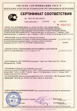Скачать сертификат на перчатки трикотажные производственные вязанные для защиты от общих производственных загрязнений из хлопчатобумажной смешанной пряжи с точечным поливинилхлоридным покрытием и без него