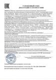 Скачать сертификат на вода питьевая артезианская «ЛЮКС» доочищенная первой категории качества газированная и негазированная