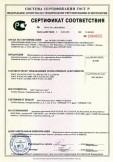 Скачать сертификат на оборудование для вентиляции и кондиционирования воздуха с комплектующими, т. м. «Арктос»
