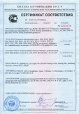 Скачать сертификат на саморезы самосверлящие марок: WSR, WDB, WBSW, WSS, WSS-R, WSS, WSW, WS, WF, WFD, WFOC, WFDOC, WSPCW, WPCV, WPC, WPS, WSD, WB6, WB6P, PEPDM