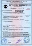 Скачать сертификат на покрытие напольное поливинилхлоридное гомогенное — гомогенный ПВХ линолеум типов: «Horizon», «Melodia»