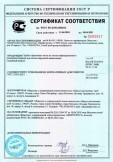 Скачать сертификат на трубы и фасонные части из непластифицированного поливинилхлорида для систем наружной канализации
