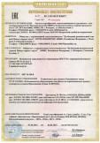 Скачать сертификат на измерители запыленности стационарные ИЗСТ-01 с маркировкой взрывозащиты РО Ех ia op is I