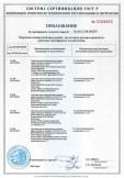 Скачать приложение к сертификату на грунтовки водно-дисперсионные торговых марок «Ceresit» и «Thomsit»: СТ16, СТ17, СТ19, СС81, R777, CF51