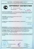 Скачать сертификат на плиты древесноволокнистые мокрого способа производства, марка «Т-С», группа А