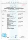 Скачать приложение к сертификату на сухие смеси строительные затирочные для заполнения межплиточных швов торговых марок «Ceresit» CE33, CE40 и CE43