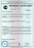 Скачать сертификат на проволока стальная сварочная сплошного сечения с омедненной и неомедненной поверхностью марки Св-08ГСНТ, Св-08ГСНТА