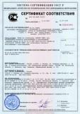 Скачать сертификат на трубы из полиэтилена «КОРСИС ПЛЮС» для хозяйственно-питьевого водоснабжения и водоотведения
