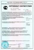 Скачать сертификат на трубы и фасонные части к ним «COREX» полипропиленовые двухслойные с гофрированной стенкой, для безнапорных сетей наружной канализации и водоотведения