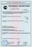 Скачать сертификат на профнастил несущий/кровельный, модели ПК-44, ПС-44, НС-60