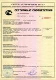 Скачать сертификат на приборы санитарно-гигиенические ультрафиолетового излучения: ультрафиолетовый стерилизатор воздуха —  антибактериальный экран aervita.ru