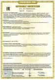 Скачать сертификат на светильники светодиодные торговой марки LEDVANCE