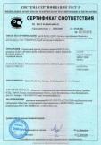 Скачать сертификат на специальный крепеж (клеевые анкеры RAWLPLUG), артикулы: R-KER, RV200, R-KEM, R-KEM-П, RM50, R-KEX, R-KEX-П, R-CAS-V, R-HAC-V