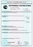 Скачать сертификат на изделия крепежные торговой марки «Hilti»