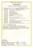Скачать приложение к сертификату на запасные части по каталогам «Lemforder», применяемые для технического обслуживания и ремонта автомобилей