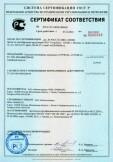 Скачать сертификат на геосетки полимерные дорожные «СТРЭН-Д», «СТРЭН-О»