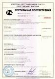 Скачать сертификат на душевые кабины с турецкой баней и гидромассажными душевыми стойками модулей: F3, F5, F6, F7, F8, LLA, BLA