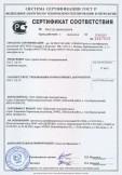 Скачать сертификат на гипс строительный и сепарированный