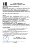 Скачать сертификат на Изделия платочно-шарфовые и текстильно-галантерейные тканые мужские и женские с маркировками «VIVIENNE WESTWOOD», «KENZO», «ERMANNO SCERVINO», «CHRISTIAN LACROIX», «NINA RICCI», «EMILIO PUCCI», «MANTERO», «VIKTOR@ROLF», «DIANE VON FURSTENBERG», «CALVIN KLEIN», «MANTERO 1902»