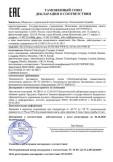 Скачать сертификат на сетевые коммутаторы S5720-28X-PWR-SI, S5720-52X-PWR-SI