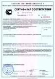 Скачать сертификат на составы грунтовочные для предварительной подготовки поверхностей стен, потолков и полов: КНАУФ-Мультигрунд