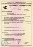 Скачать сертификат на тепловые завесы BALLU. Модели BHC