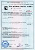 Скачать сертификат на грунтовка ГФ-021