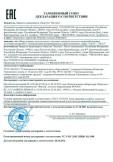 Скачать сертификат на оборудование, используемое в системах контроля доступа и видеонаблюдения: источники вторичного электропитания резервированные (промышленные), серии: «СКАТ», «SKAT»