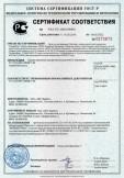 Скачать сертификат на краски акриловые декоративные различного назначения