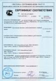 Скачать сертификат на сваи стальные винтовые с литым наконечником