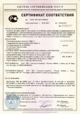 Скачать сертификат на сигнализаторы метана СМС-7 с маркировкой взрывозащиты РВ Exdibsl X
