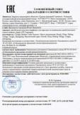Скачать сертификат на изделия платочно-шарфовые для взрослых из химических нитей (волокон): платки шейные, марки «ГК Горчаков»