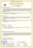 Скачать сертификат на электрический термопот (чайник) «Panasonic»