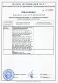 Скачать приложение к сертификату на дюбели в комплекте с монтажными деталями из полимерных материалов