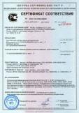 Скачать сертификат на грунтовочные составы водно-дисперсионные