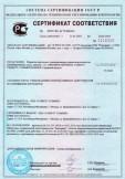 Скачать сертификат на покрытия напольные ламинированные древесноволокнистые(ламинированные полы, ламинат) т. м.: СИНТЕРОС/SINTEROS, ТАРКЕТТ/TARKETT, СОММЕР/SOMMER