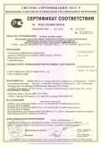 Скачать сертификат на электронные инфракрасные термометры. Артикулы: 89022 (модель DX6635), 89023 (модель TH1091), 89024 (модель NT3)