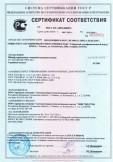 Скачать сертификат на шкаф управления станцией водоподготовки