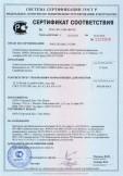 Скачать сертификат на смесь сухая шпаклевочная «Шпаклевка полимерная «Ультрафайн»