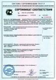 Скачать сертификат на трубы полипропиленовые канализационные диаметром 32, 40, 50, 75, 110, 160 мм и фасонные части к ним