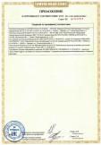 Скачать приложение к сертификату на комплектные насосные установки для систем водяного и пенного пожаротушения «Hydro MX»
