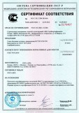 Скачать сертификат на смесь бетонная готовая к применению БСТ В7,5 П4 F50