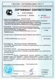 Скачать сертификат на сухие смеси цементные строительные напольные выравнивающие торговых марок «Ceresit» и «Thomsit»: CN68, CN88, CN175, CN178, DD, DX