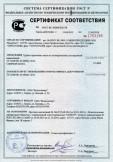 Скачать сертификат на трубы и фасонные части из полипропилена для наружной канализации
