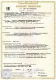 Скачать сертификат на уровнемеры радиоволновые БАРС 322МИ-ХХ и БАРС 332МИ-ХХ с маркировкой взрывозащиты 1ExdIIBT3 X