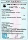 Скачать сертификат на профили поливинилхлоридные «ELEX» серии 70 для оконных и дверных блоков