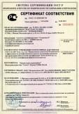 Скачать сертификат на средство дезинфицирующее «Хлорамин Б»