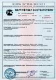 Скачать сертификат на блоки дверные стальные ДС 10