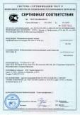 Скачать сертификат на малярный инструмент: валики